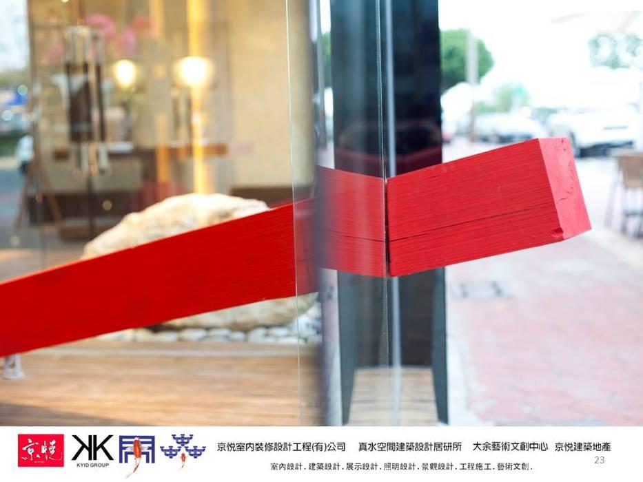 京悅設計-逗點咖啡館(逗點青少年公益商店) 根據 京悅室內裝修設計工程(有)公司|真水空間建築設計居研所 簡約風