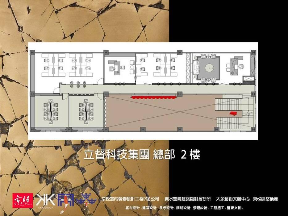 京悅設計 - 立督科技集團總部 再造  Reengineering:  商業空間 by 京悅室內裝修設計工程(有)公司|真水空間建築設計居研所