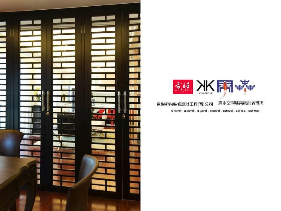 京悅設計 - 敬業麗明廖公館 根據 京悅室內裝修設計工程(有)公司 真水空間建築設計居研所 現代風