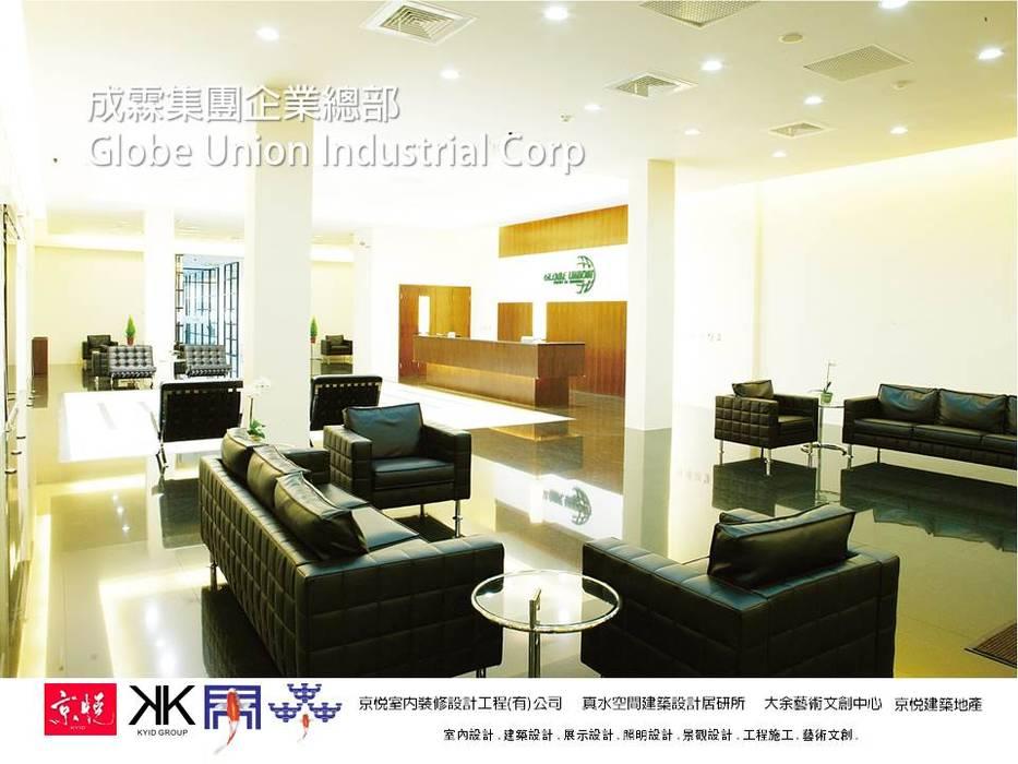 京悅設計 - 成霖集團企業總部Globe UNION Industrial Corp.第一集 根據 京悅室內裝修設計工程(有)公司|真水空間建築設計居研所 簡約風