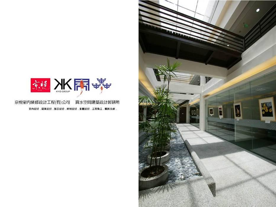 京悅設計 - 成霖集團企業總部Globe UNION Industrial Corp.第一集:  商業空間 by 京悅室內裝修設計工程(有)公司|真水空間建築設計居研所
