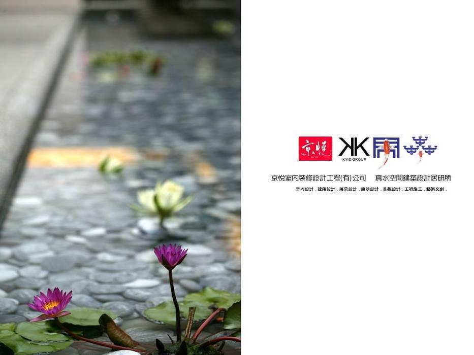 京悅設計 - 成霖集團企業總部Globe UNION Industrial Corp.第一集:  購物中心 by 京悅室內裝修設計工程(有)公司|真水空間建築設計居研所