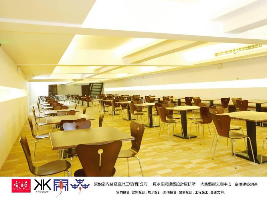 京悅設計 - 成霖集團企業總部Globe UNION Industrial Corp.第一集:  餐廳 by 京悅室內裝修設計工程(有)公司 真水空間建築設計居研所