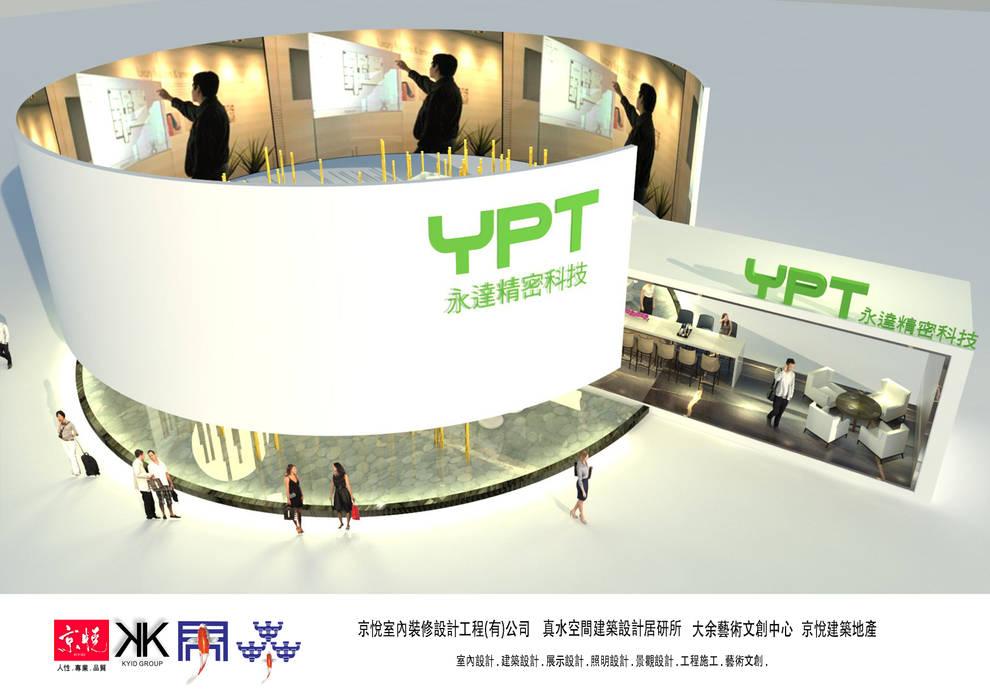 京悅設計 - YPT國際展覽會館設計案 根據 京悅室內裝修設計工程(有)公司 真水空間建築設計居研所 現代風