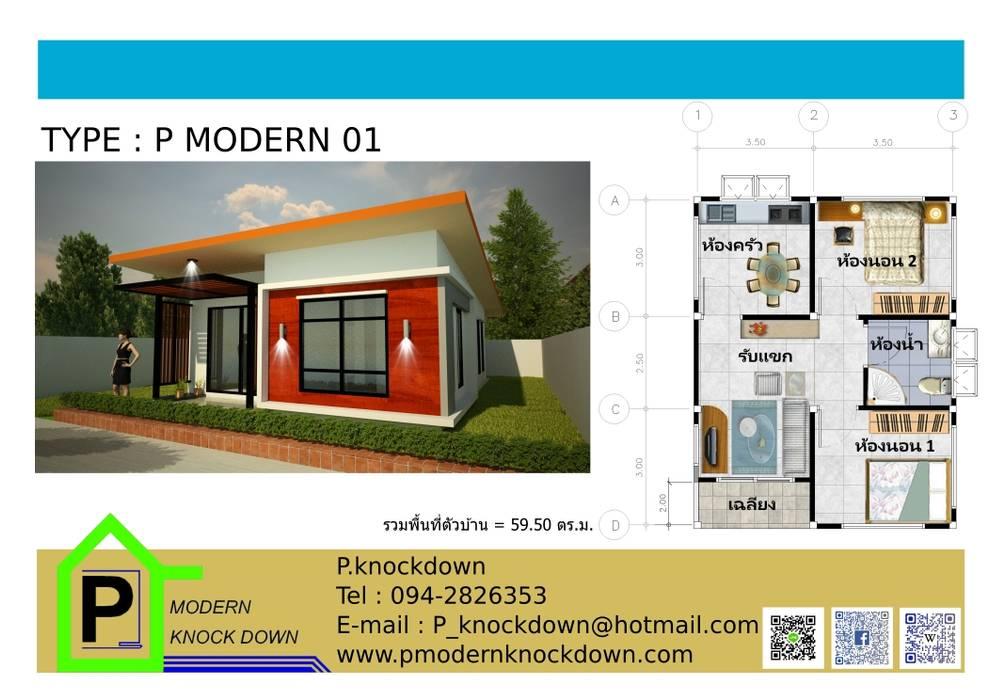 TYPE P MODERN 01 โดย homify โมเดิร์น