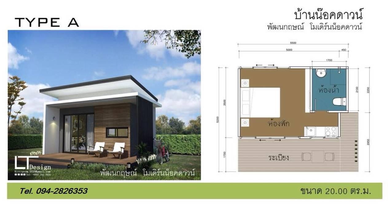 TYPE A:  บ้านและที่อยู่อาศัย by P Knockdown Style Modern