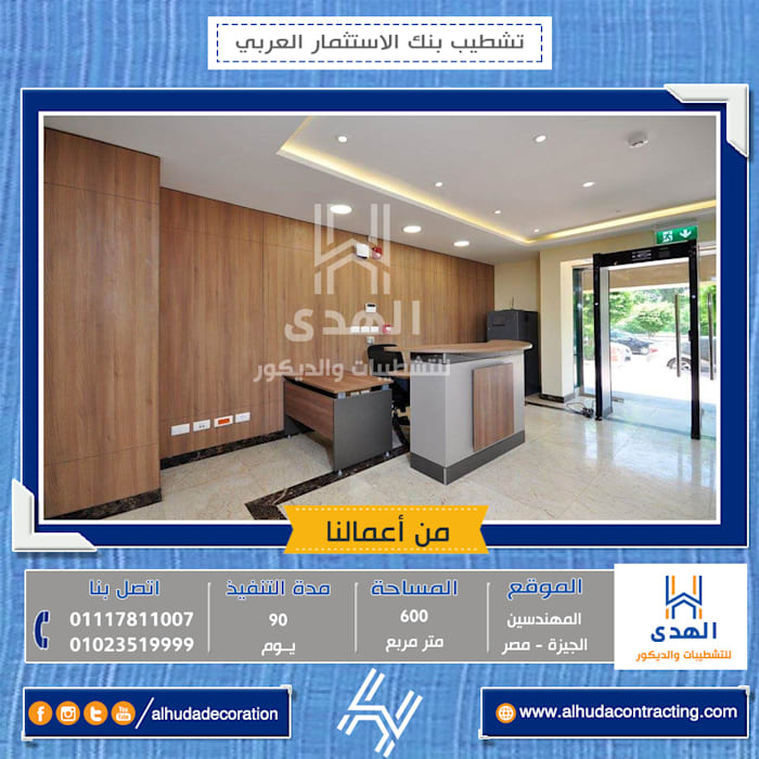 by Alhuda finishing & decor
