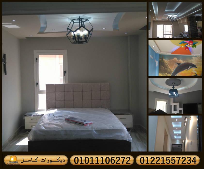 صور من تشطيب وديكور الشقة مع شركة كاسل 2018:  غرفة نوم تنفيذ كاسل للإستشارات الهندسية وأعمال الديكور في القاهرة,