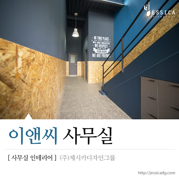 Modern office buildings by 제시카디자인그룹 Modern