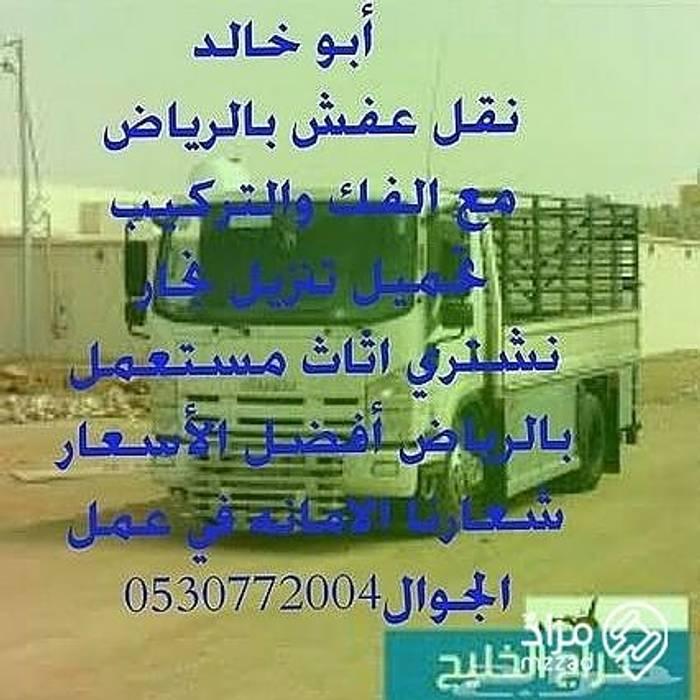 de نقل عفش الرياض 0530772004