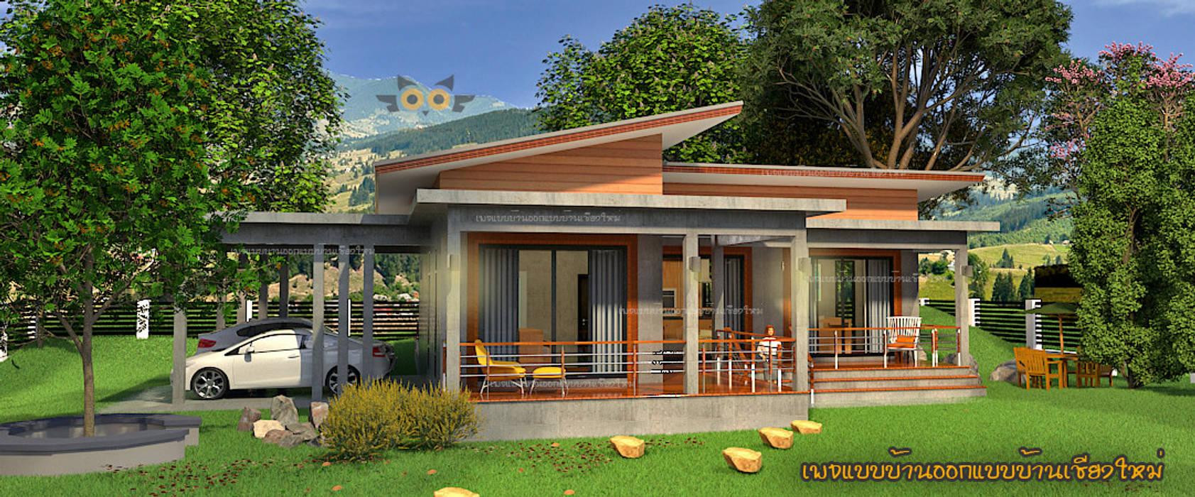 บ้านพักอาศัยชั้นเดียวผสมผสาน :  บ้านสำหรับครอบครัว by แบบบ้านออกแบบบ้านเชียงใหม่