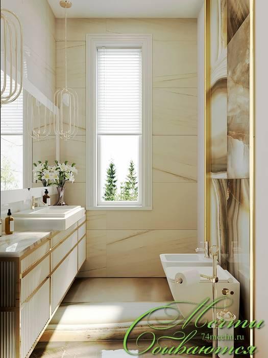 Eclectic style bathrooms by Компания архитекторов Латышевых 'Мечты сбываются' Eclectic