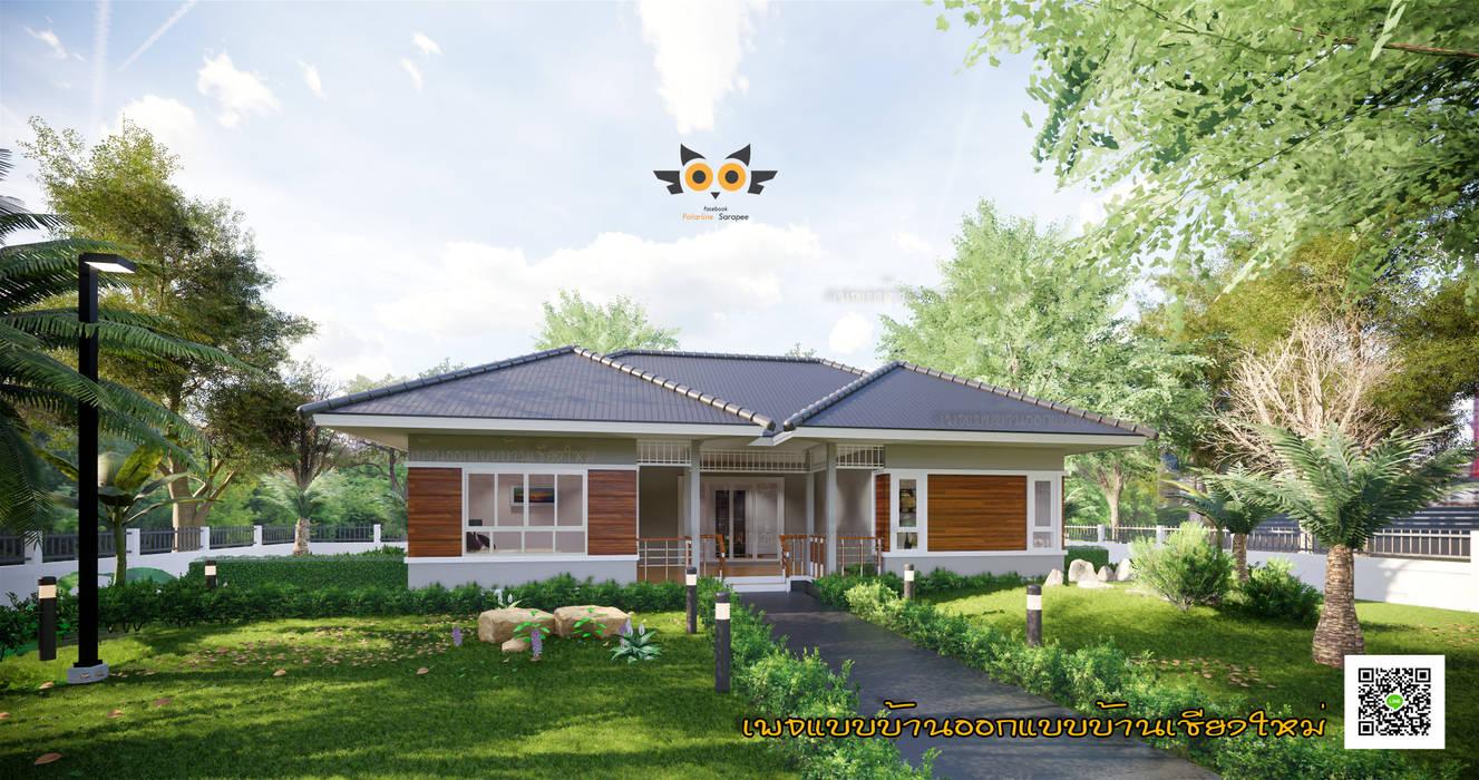 บ้านชั้นเดียว โดย แบบบ้านออกแบบบ้านเชียงใหม่ ผสมผสาน คอนกรีต