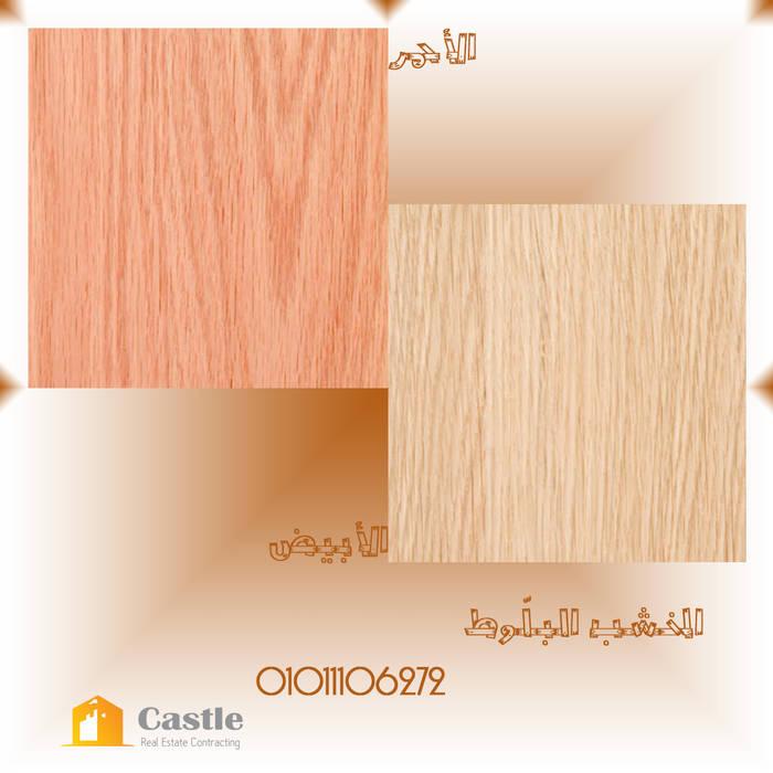 إزاي أقدر أختار وأفرق بين أنواع الخشب - ديكورات وتشطيبات بيتك مع كاسل للديكور 2019: حديث  تنفيذ كاسل لأعمال الديكور والتشطيبات المعمارية بالقاهرة, حداثي خشب Wood effect