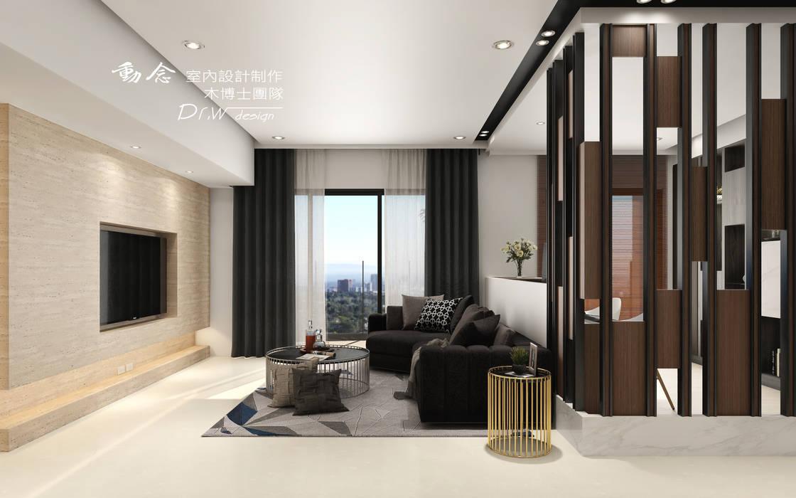 客廳區:  客廳 by 木博士團隊/動念室內設計制作, 現代風