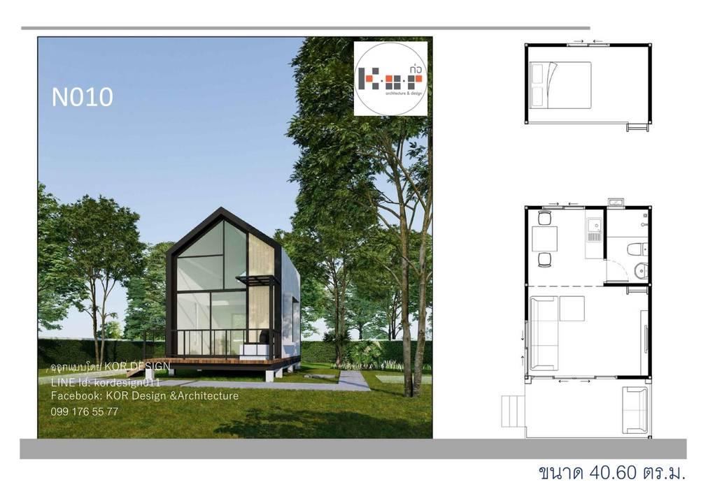 งานออกแบบบ้าน Knockdown 10แบบพร้อมแปลน:  บ้านขนาดเล็ก โดย Kor Design&Architecture, โมเดิร์น
