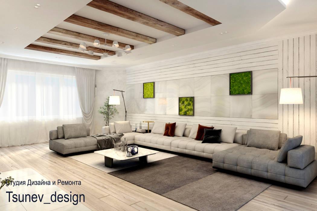 Цунёв_Дизайн. Студия интерьерных решений. Living room
