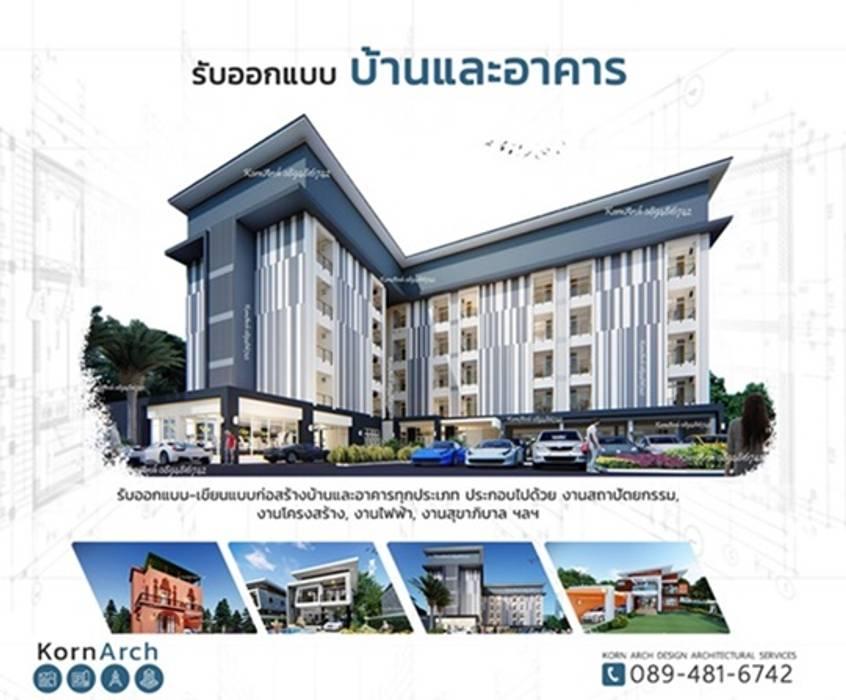 รับออกแบบโรงแรม สไตล์โมเดิร์น โดยทีมงานมืออาชีพ:  วิลล่า โดย กรอาร์ช ดีไซน์ / KornArch Design, โมเดิร์น คอนกรีต