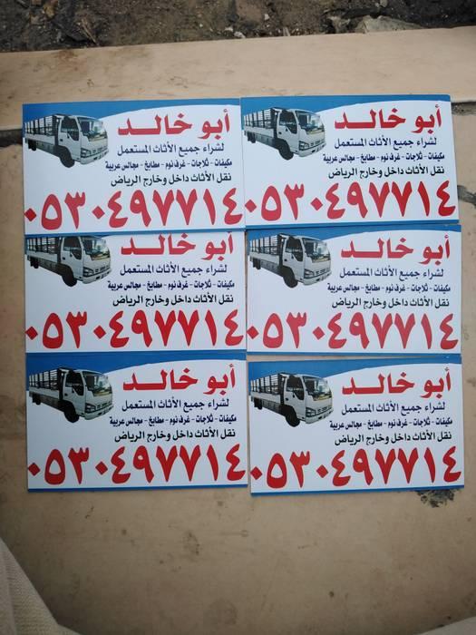 شراء اثاث مستعمل شرق الرياض 0530497714 BañosGrifería Aluminio/Cinc Azul