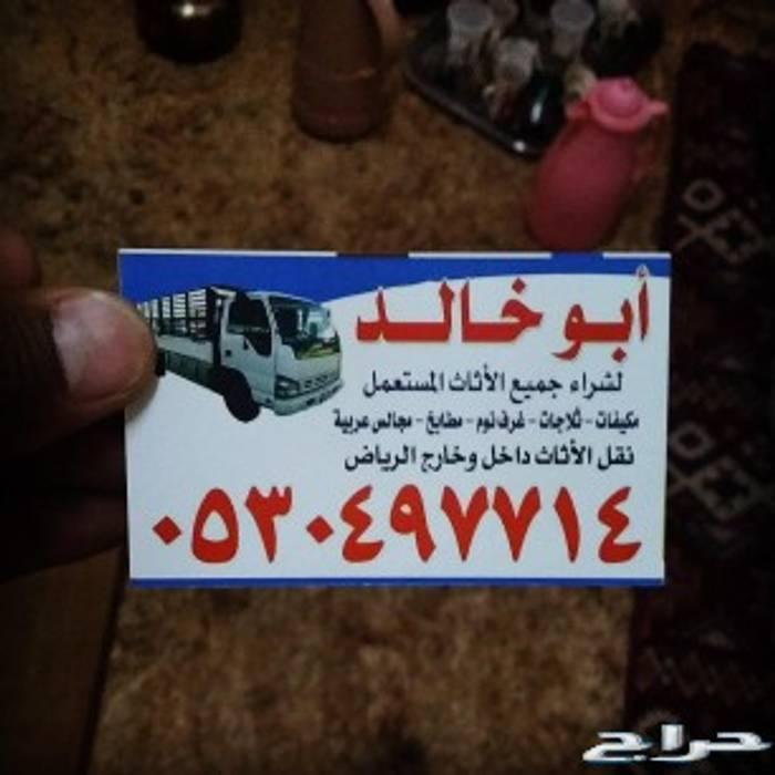 شراء اثاث مستعمل شرق الرياض 0530497714 BañosGrifería Negro