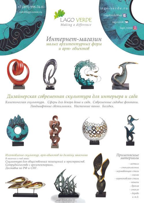 Современные скульптуры LAGO-VERDE.RU интернет-магазин современных МАФ Произведения искусстваСкульптуры