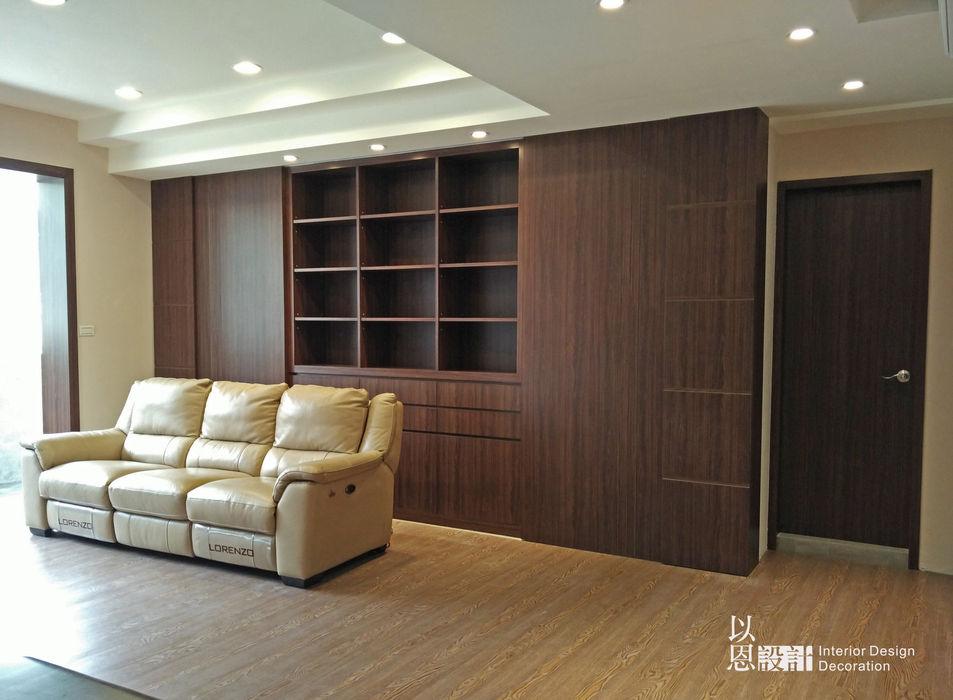客廳書櫃 以恩室內裝修設計工程有限公司 现代客厅設計點子、靈感 & 圖片