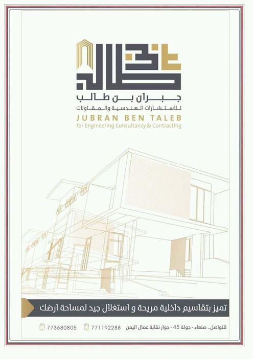 تصاميم ومخططات مكتب بن طالب للاستشارات الهندسية والمقاولات