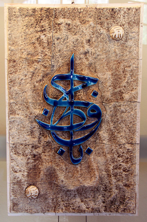 Ahmet Nejat Birdevrim – Ya Hafız Pano:  tarz Sanat,