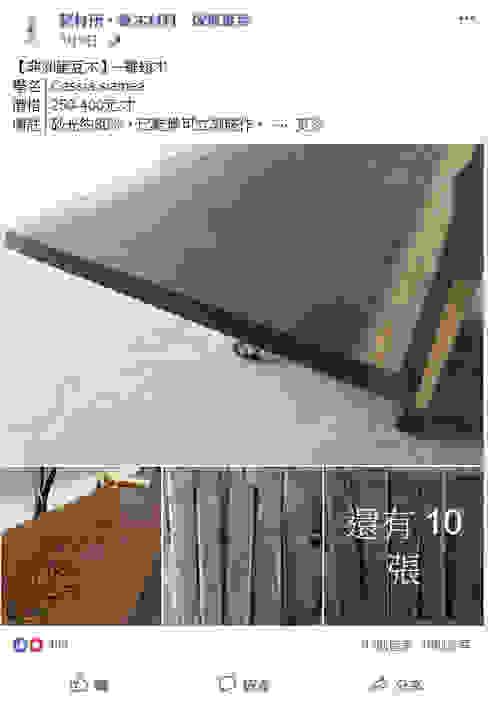網上的販售方式 根據 製材所 Woodfactorytc
