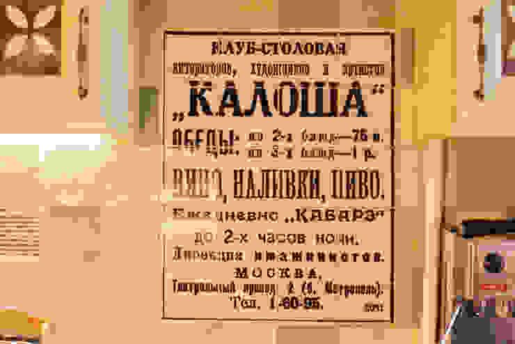Очарование старой Москвы Кухня в рустикальном стиле от Порядок вещей - дизайн-бюро Рустикальный