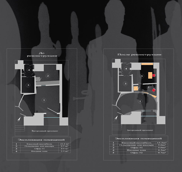 План Кассового вестибюля Филармонии джазовой музыки Санкт-Петербург До/После от DesignPortrait®