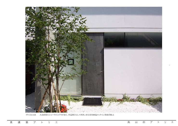 Modern houses by 泉建築アトリエ(izumi architects) Modern