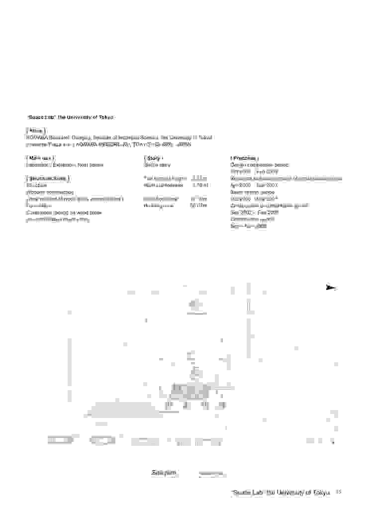 Site Plan の 平沼孝啓建築研究所 (Kohki Hiranuma Architect & Associates)