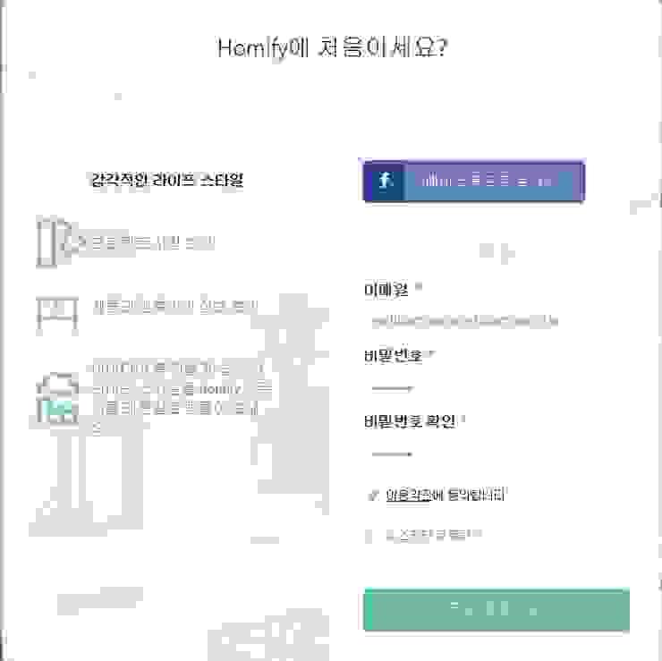 전문가 계정 생성 by homify KR