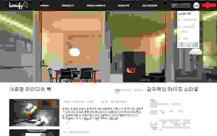 프로젝트 수정 by homify KR