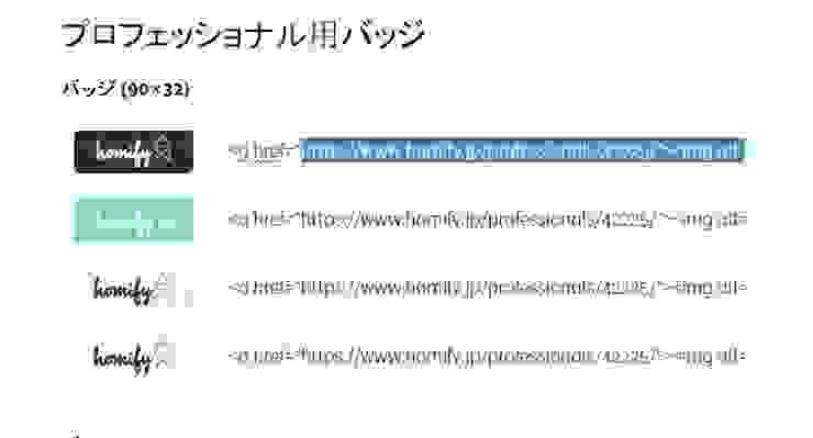 プロフェッショナルのプロフィール作成方法 の homify ヘルプ