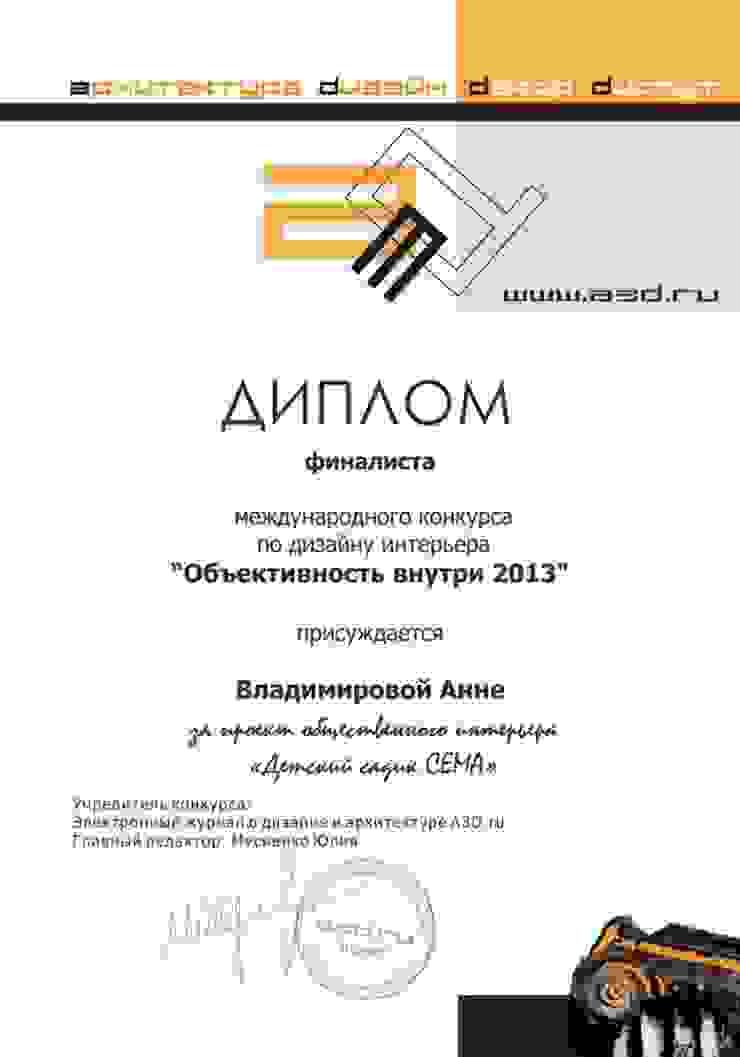 """Диплом финалиста """"Объективность внутри 2013"""" от Anna Vladimirova"""