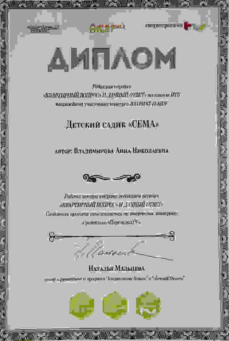 Диплом от Anna Vladimirova