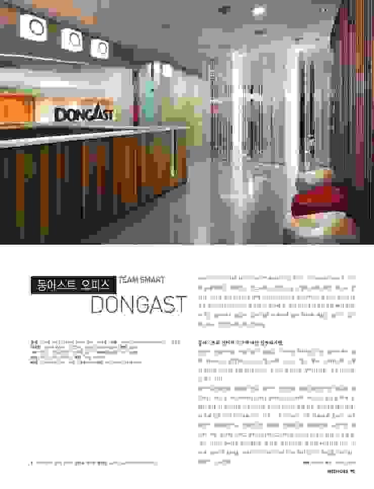 DONGAST (동아스트) by Teamsmart 이호중 모던