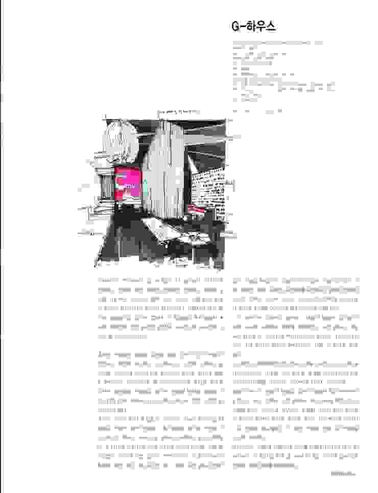 G-HOUSE by Teamsmart 이호중 모던