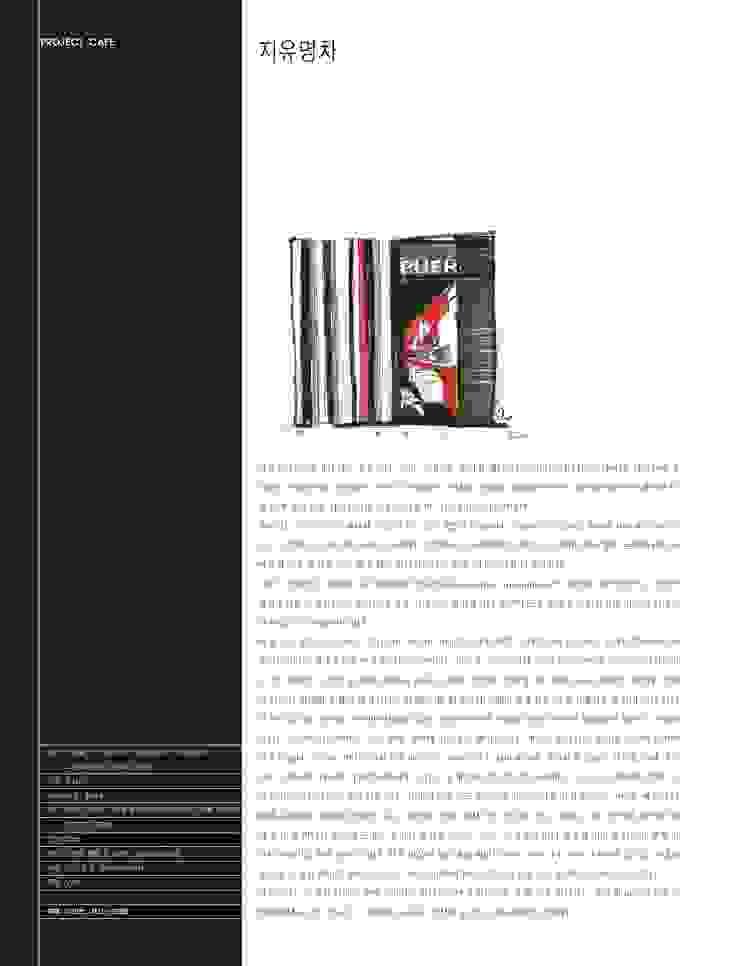 지유명차 by Teamsmart 이호중 한옥