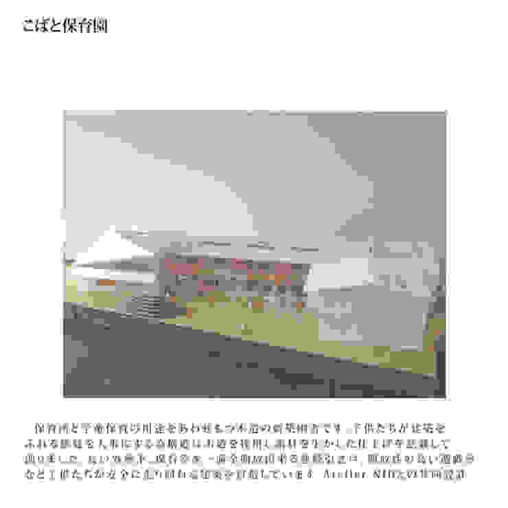 こばと保育園 オリジナルな学校 の tatta建築設計事務所 オリジナル