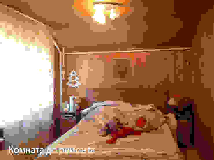 Комната до ремонта от МайАрт: ремонт и дизайн помещений Классический