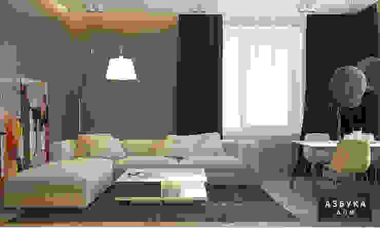 Пространство для жизни Гостиная в стиле модерн от Студия дизайна 'Азбука Дом' Модерн