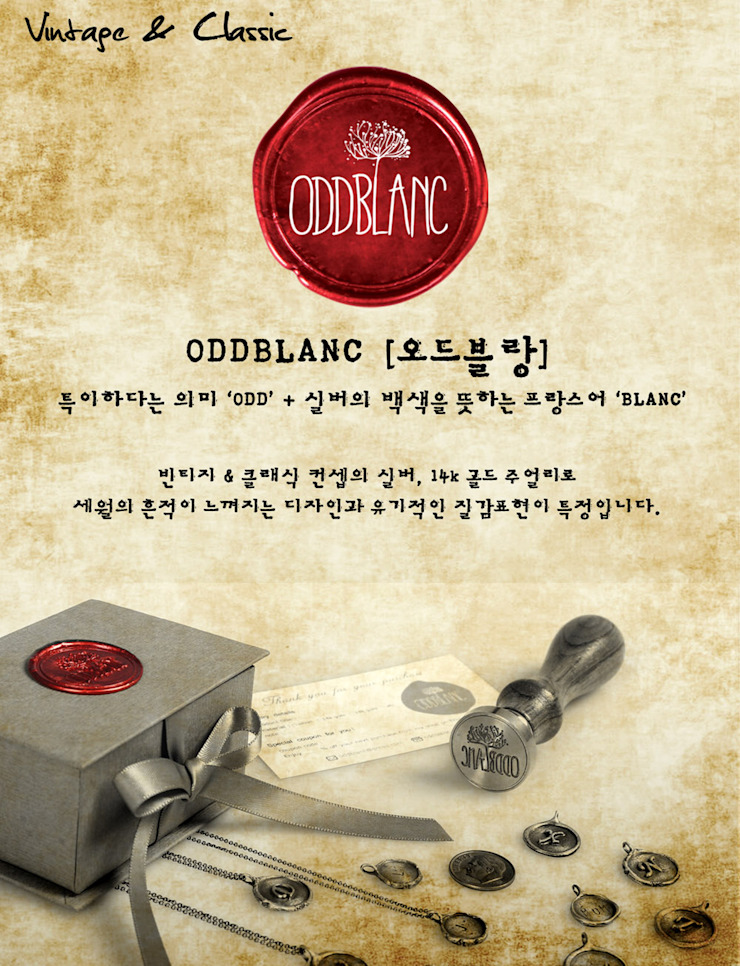 오드블랑 클래식씰 인장 시리즈 클래식스타일 미디어 룸 by ODDBLANC 클래식