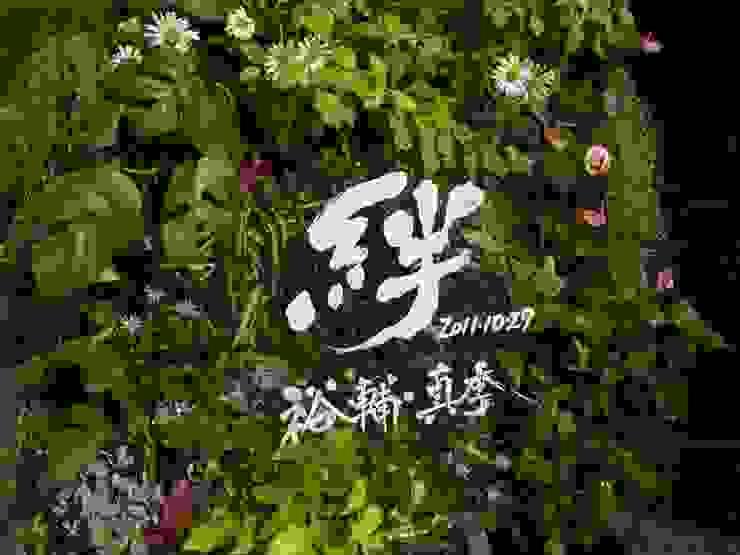 от 株式会社 髙橋造園土木 Takahashi Landscape Construction.Co.,Ltd Эклектичный