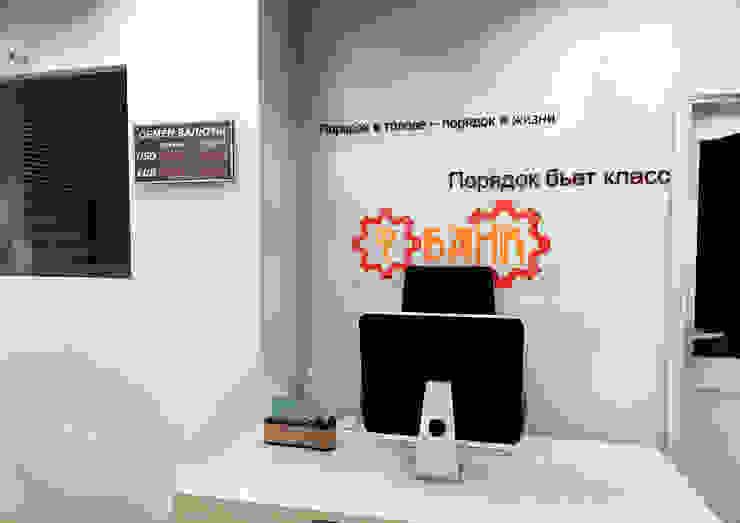 """помещение """"банка"""" от Мастерская Дизайна"""