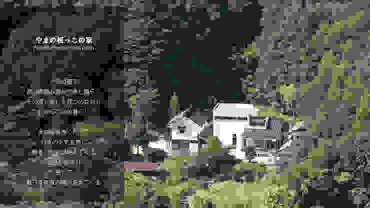 建築後の風景 オリジナルな 家 の 優人舎一級建築士事務所 オリジナル