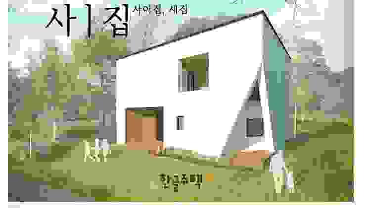 Casas modernas por 한글주택(주) Moderno
