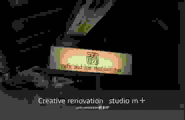 橋本亭 studio m+ by masato fujii 日本家屋・アジアの家